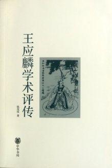 Wang Zhenghua