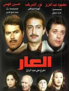 Hussein Fahmy