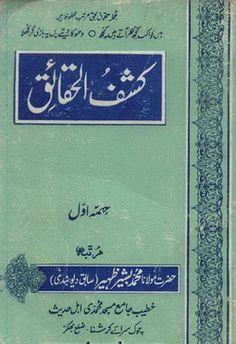 Zaheer ul-Islam