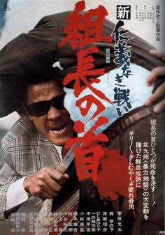 Kinji Fukasaku