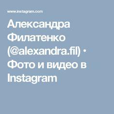 Alexandra Fol