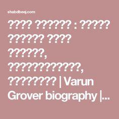 Varun Grover
