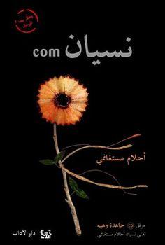 Ahlam Mosteghanemi